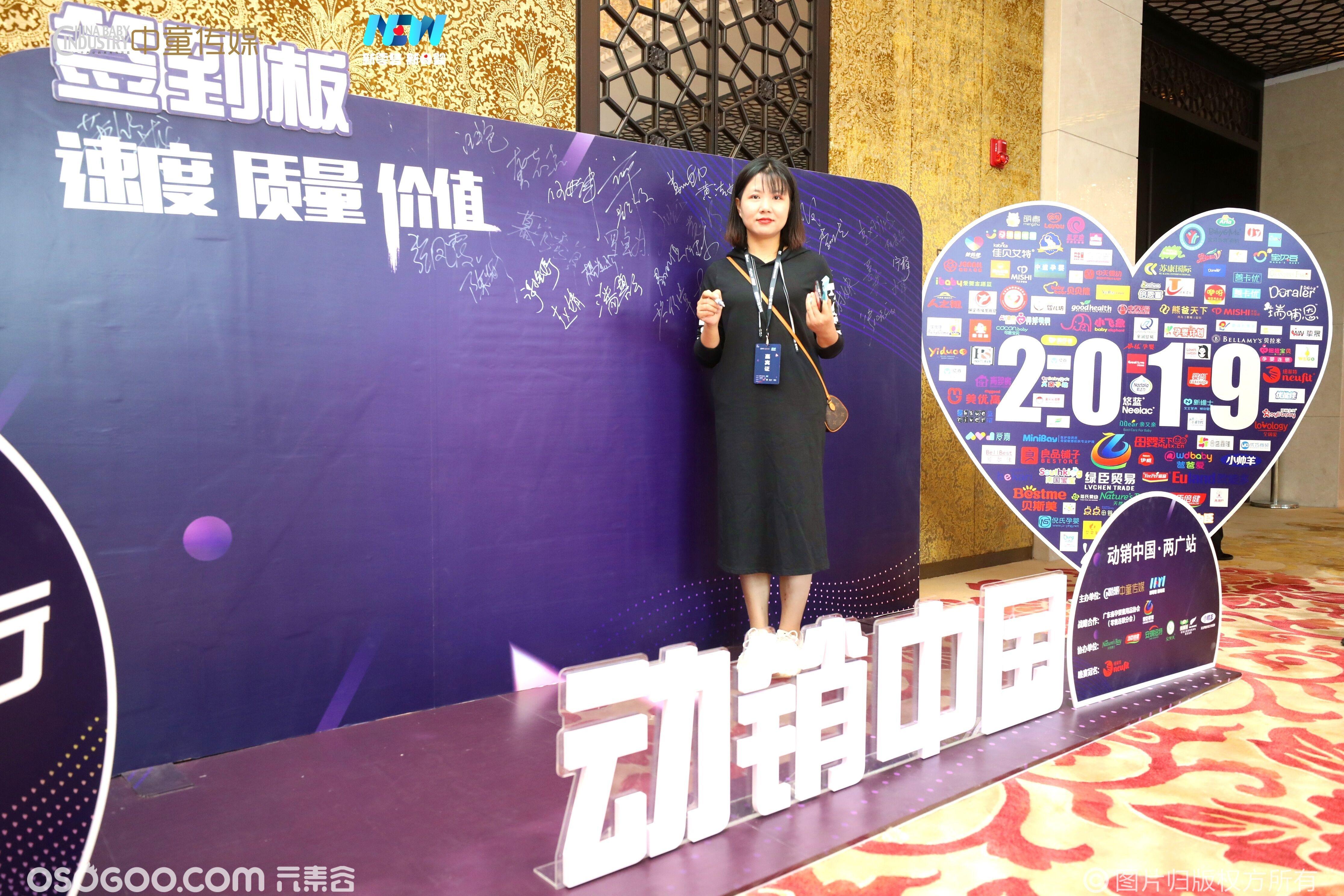 母婴行业区域大会:动销中国·两广站
