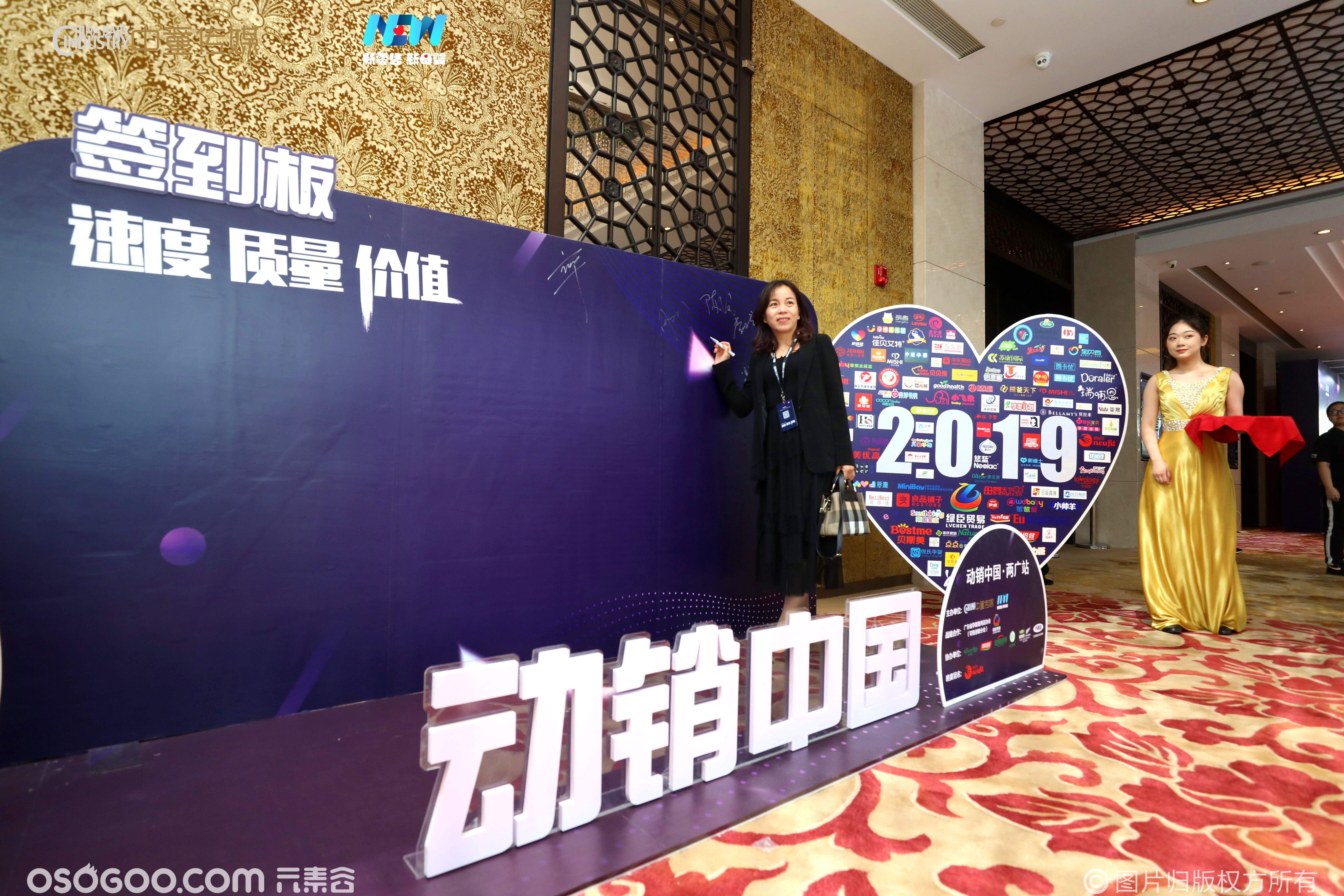 母嬰行業區域大會:動銷中國·兩廣站