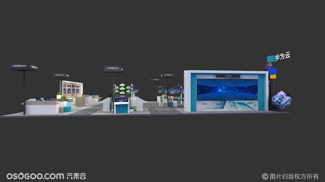 2019华为中国生态伙伴大会三维设计