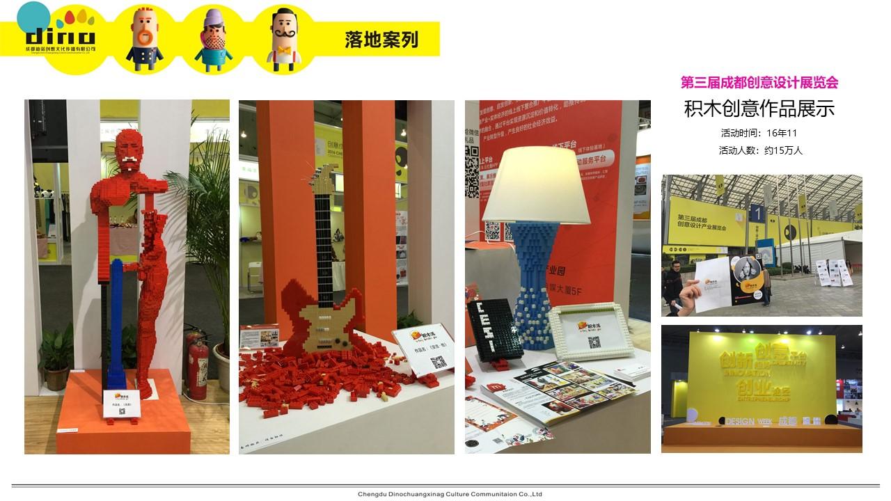 乐高积木暖场展览展示资源公司