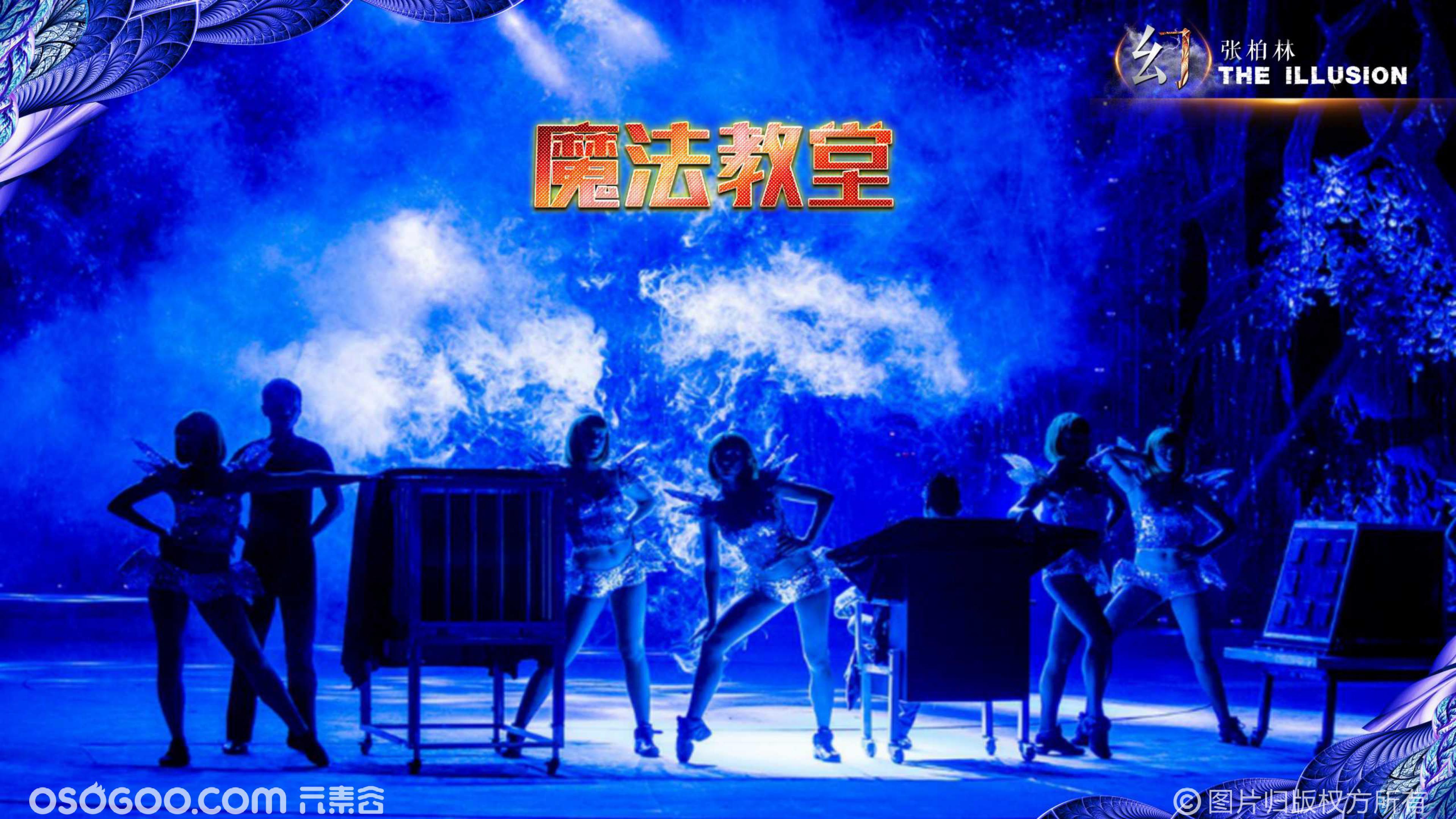 国内原创大型魔幻舞台秀《幻》