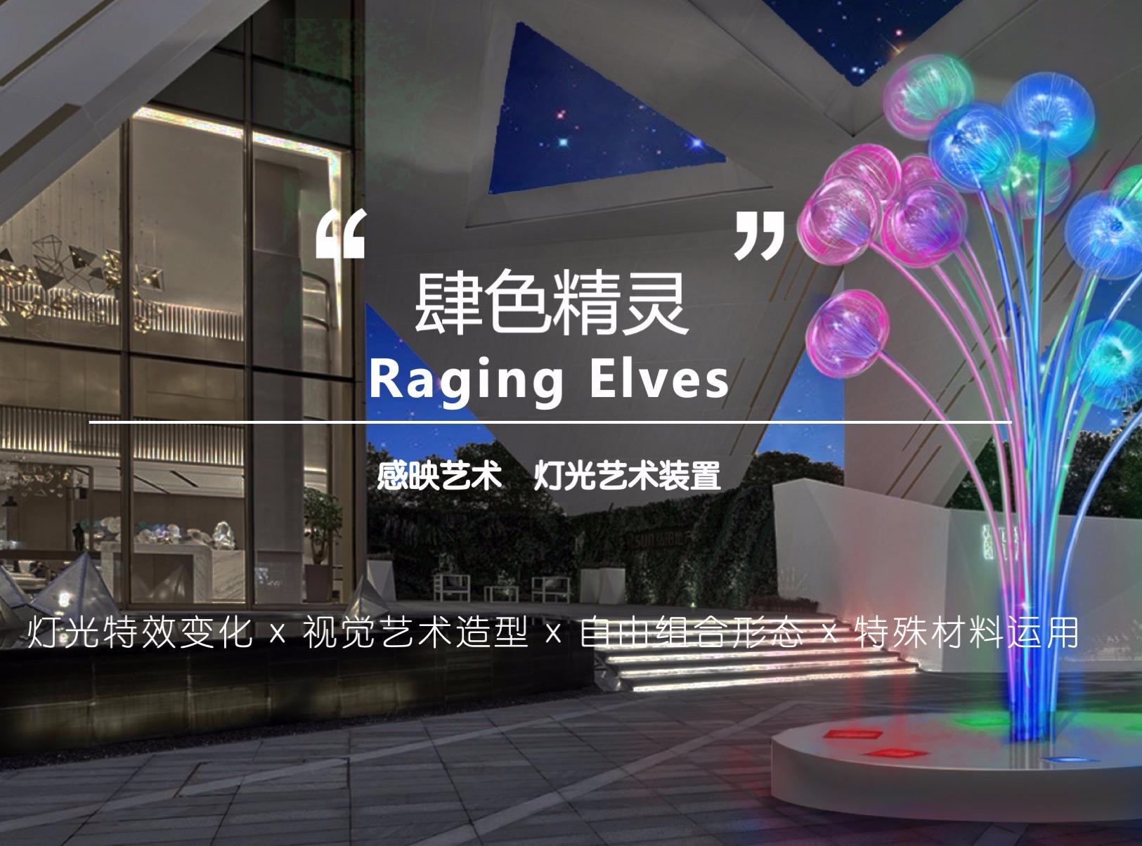 肆色精灵  Raging Elves—感映艺术出品