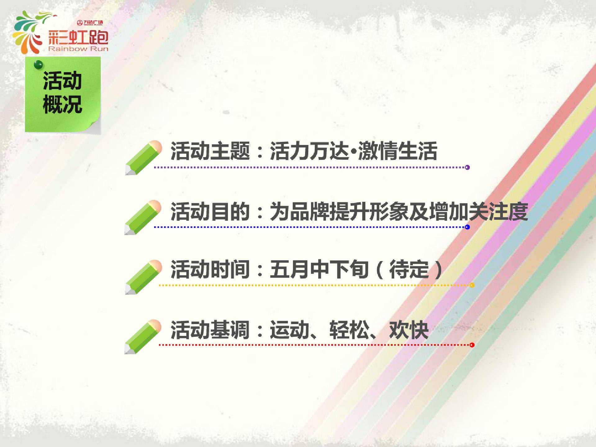 万达广场彩虹跑活动策划方案