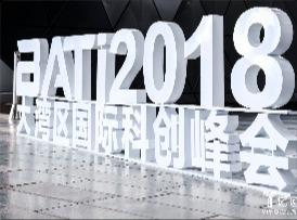 BATi2018大湾区国际科创峰会