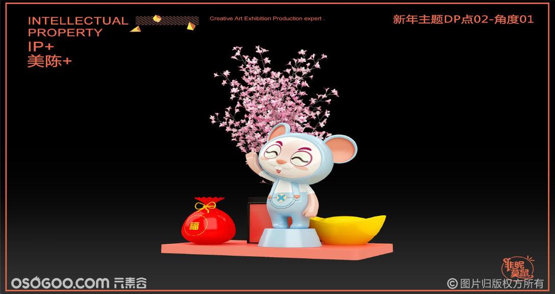 """非你莫""""鼠""""新年展!"""
