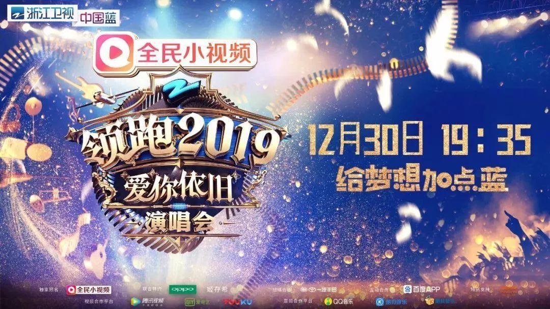"""浙江卫视""""领跑2019""""演唱会舞台制作揭秘!"""