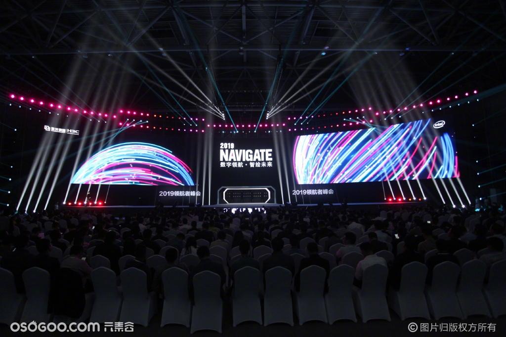 2019 Navigate 领航者峰会
