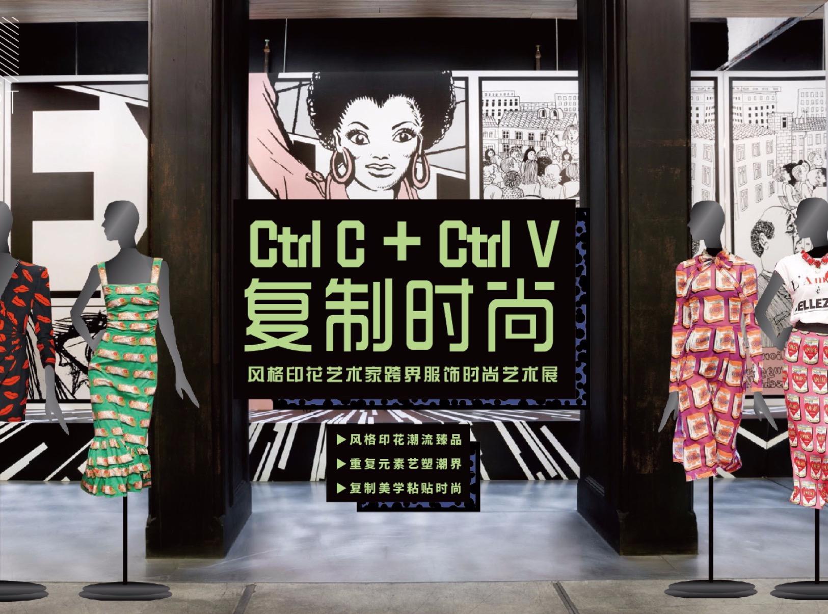 风格印花跨界艺术家服饰时尚艺术展《复制时尚 》—感映艺术