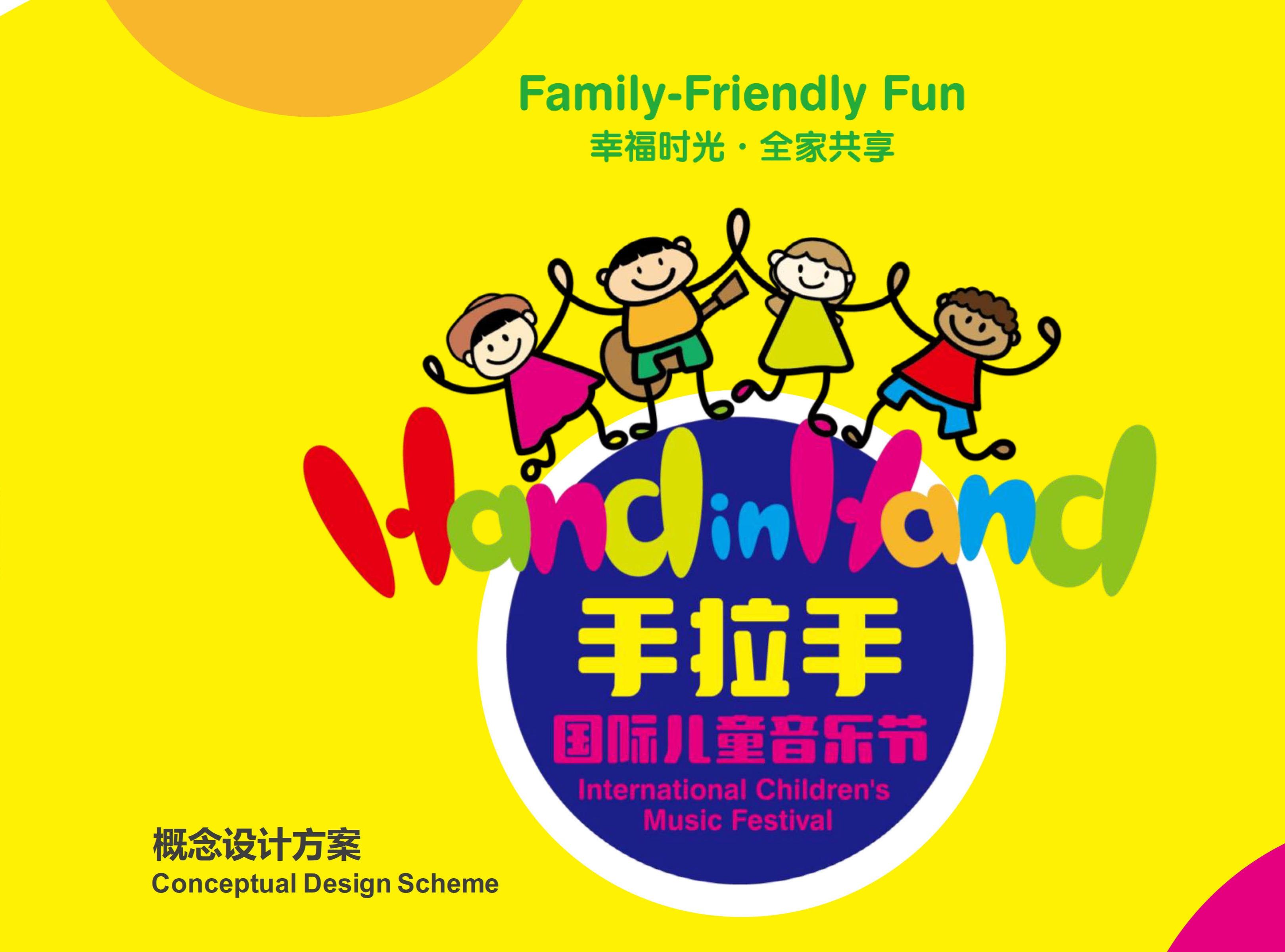 手拉手国际儿童音乐节