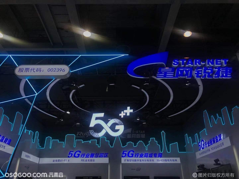 中國移動全球合作伙伴大會 - 《展館巡禮》