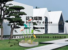 【花飞蝶舞】Flower butterfly dance