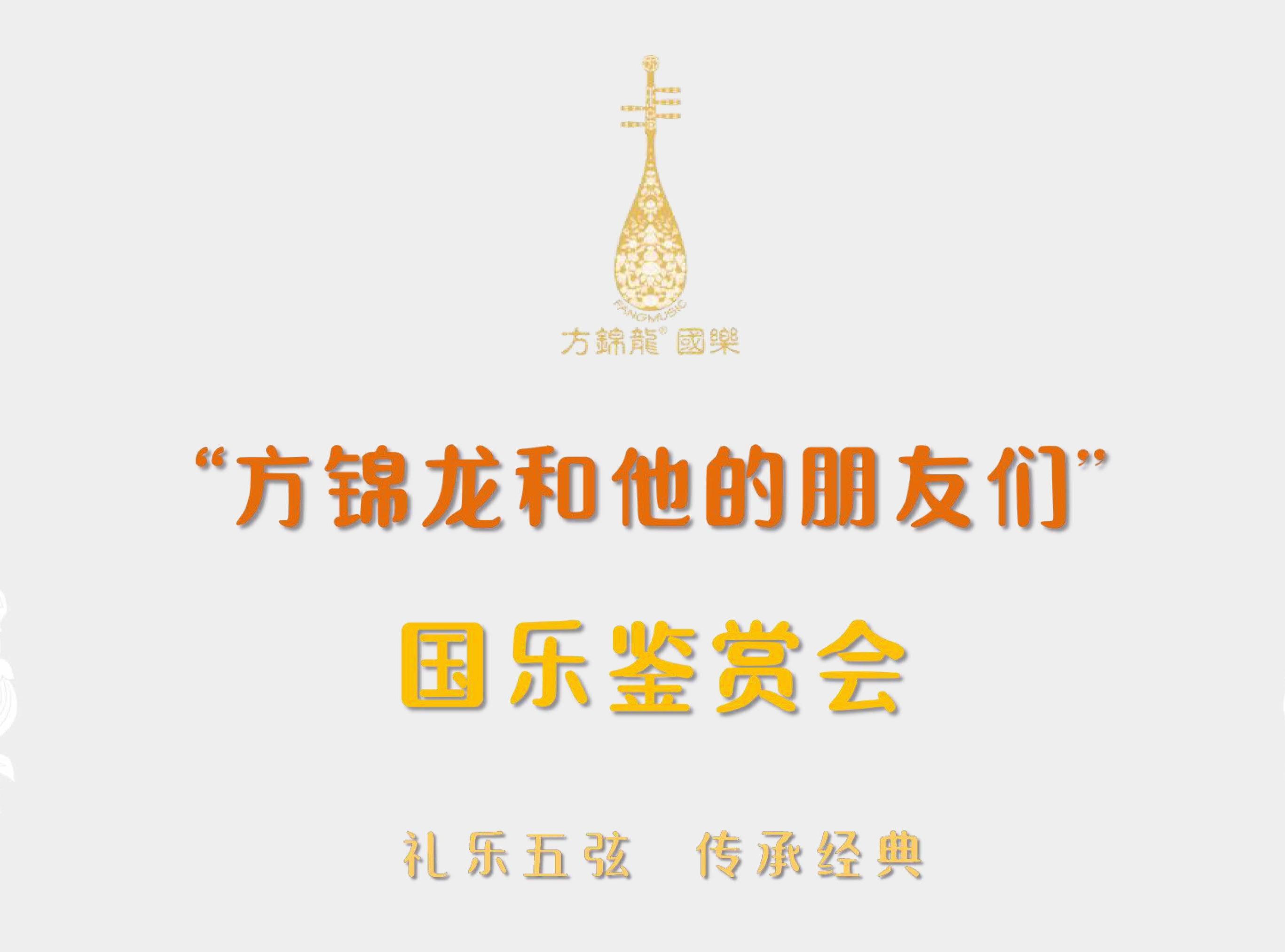 """""""方锦龙和他的朋友们""""国乐鉴赏会"""