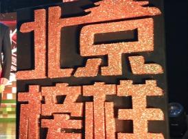 """北京榜样""""北京新闻广播年度大型评选活动"""