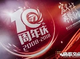 """""""宏义十年,再攀高峰""""2018宏义公司十周年盛典"""