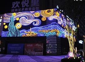 重庆华侨城时尚艺术商业街亮化工程