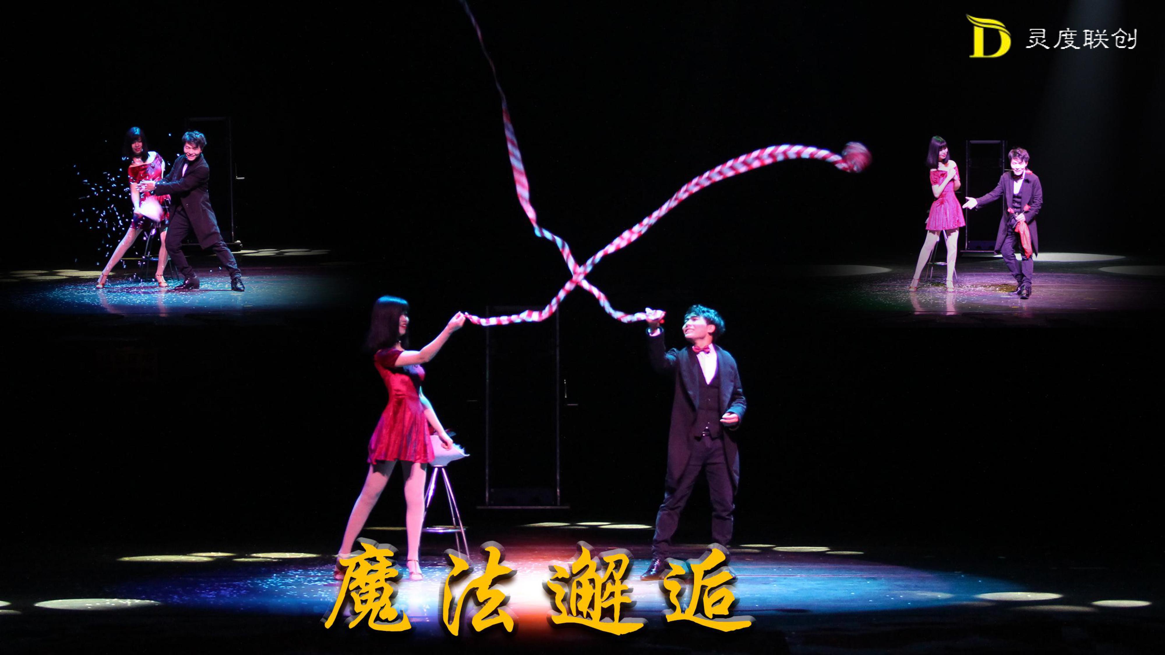 《魔法梦之旅》剧场定制版大型魔术剧