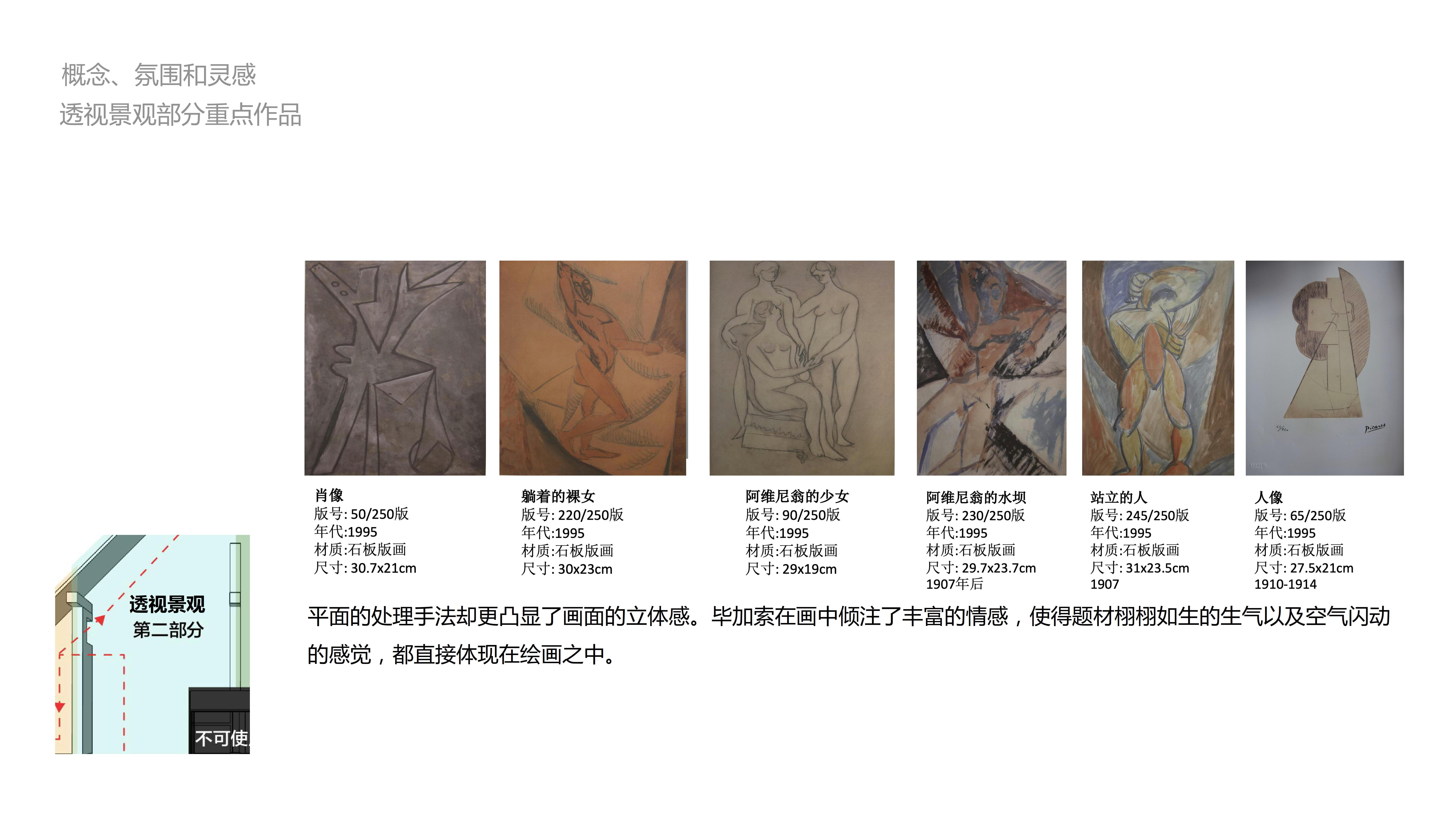 鬼才毕加索的异想世界主题艺术展