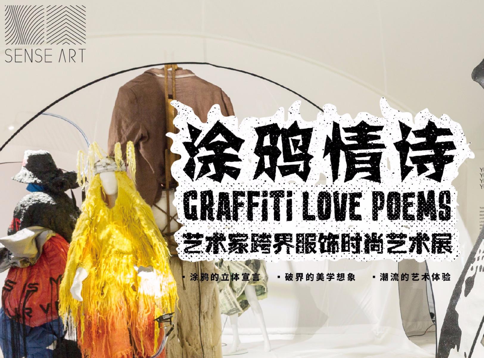 艺术家跨界原创服饰时尚艺术展《涂鸦情诗》—感映艺术出品
