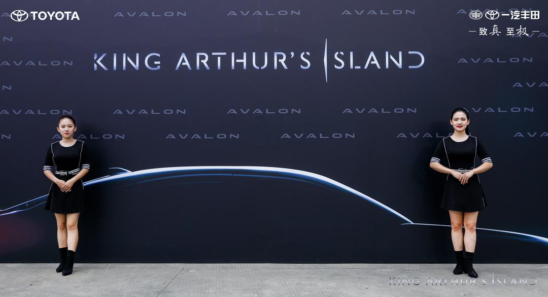 越靠近越走心,一汽丰田 AVALON的发布会