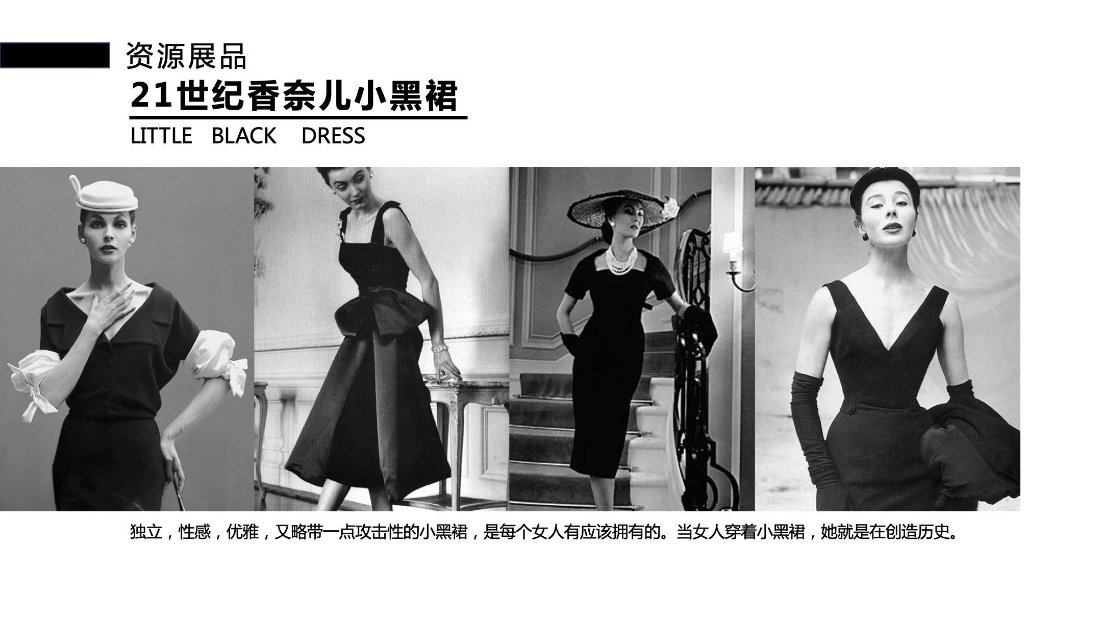 香奈儿小黑裙艺术时尚展《觉醒之旅》