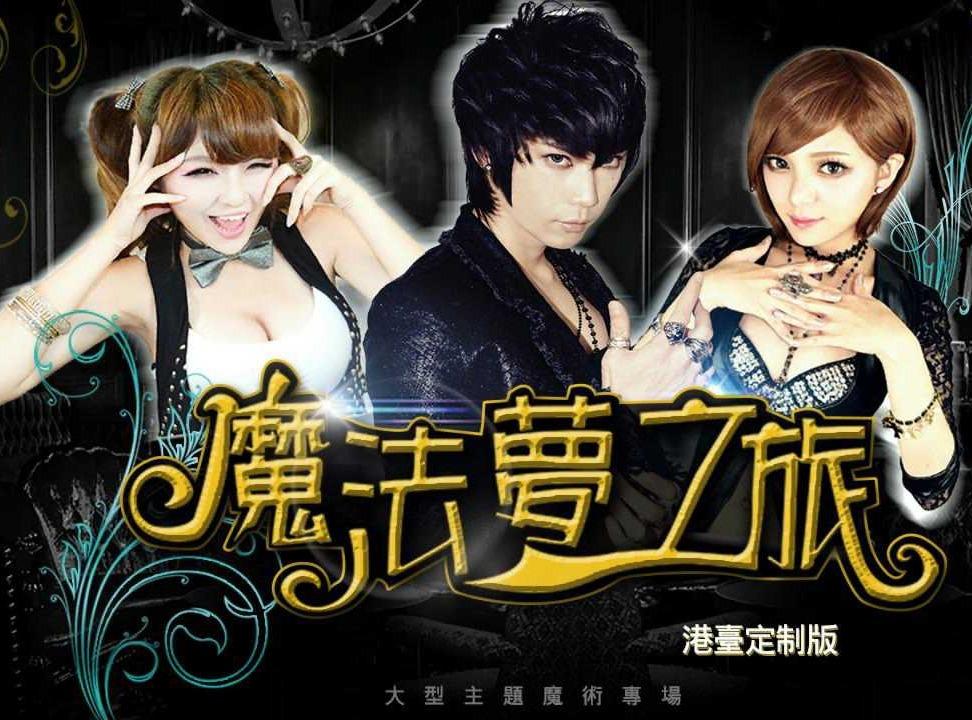 《魔法梦之旅——台湾之旅》大型魔术秀