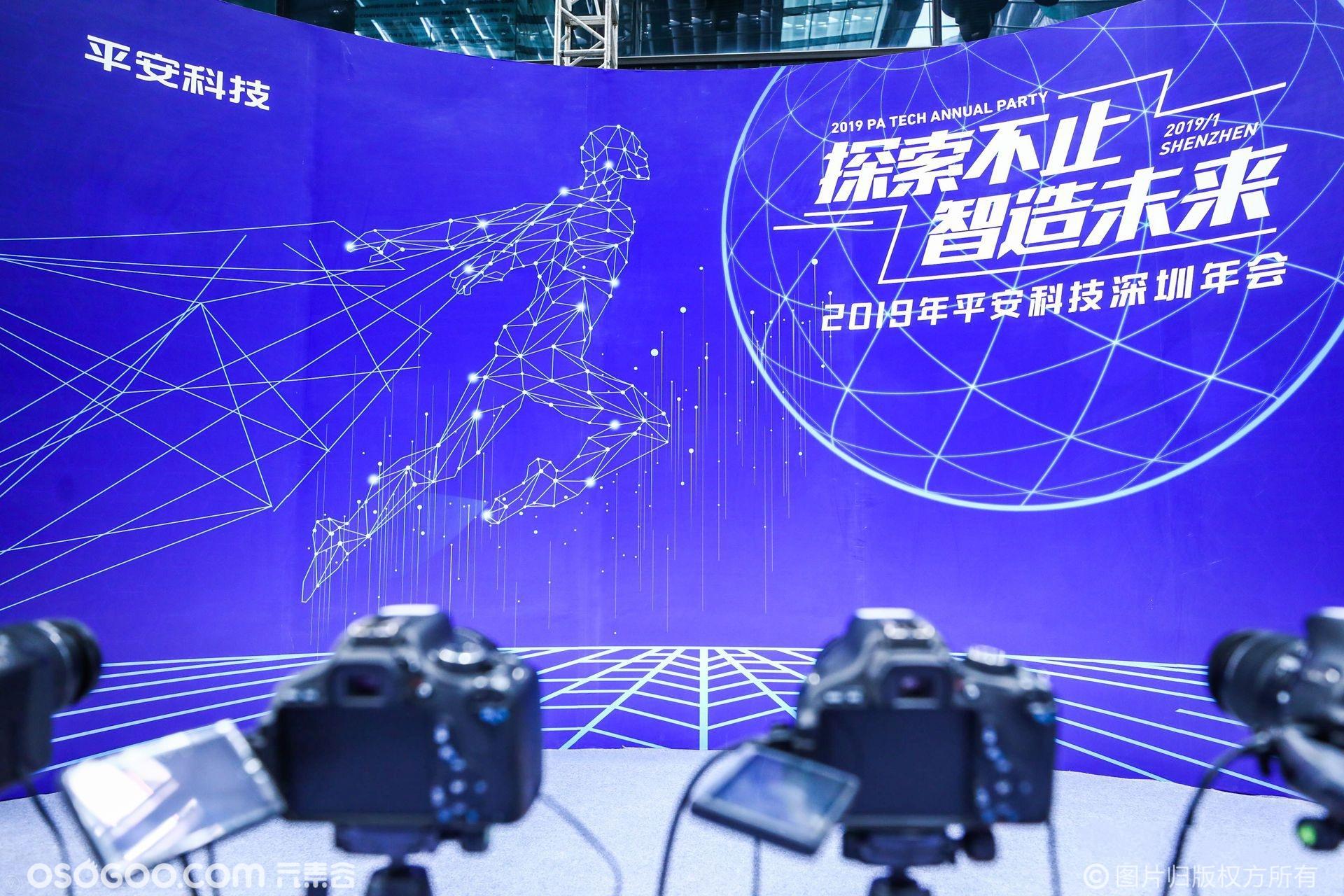 2019年平安科技深圳年会