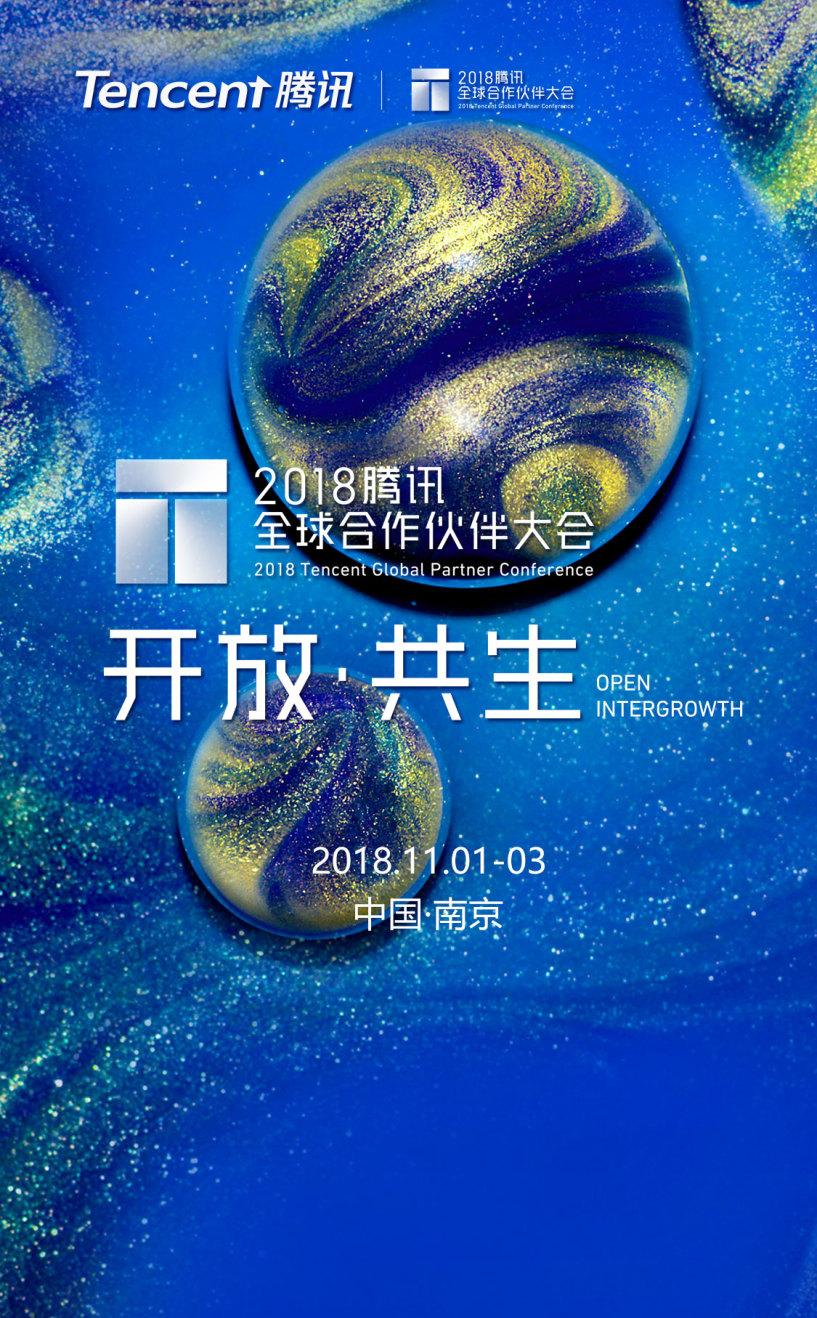 2018腾讯全球合作伙伴大会