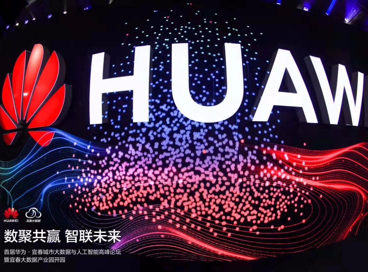 2019华为HWAWEI大数据人工智能高峰论坛