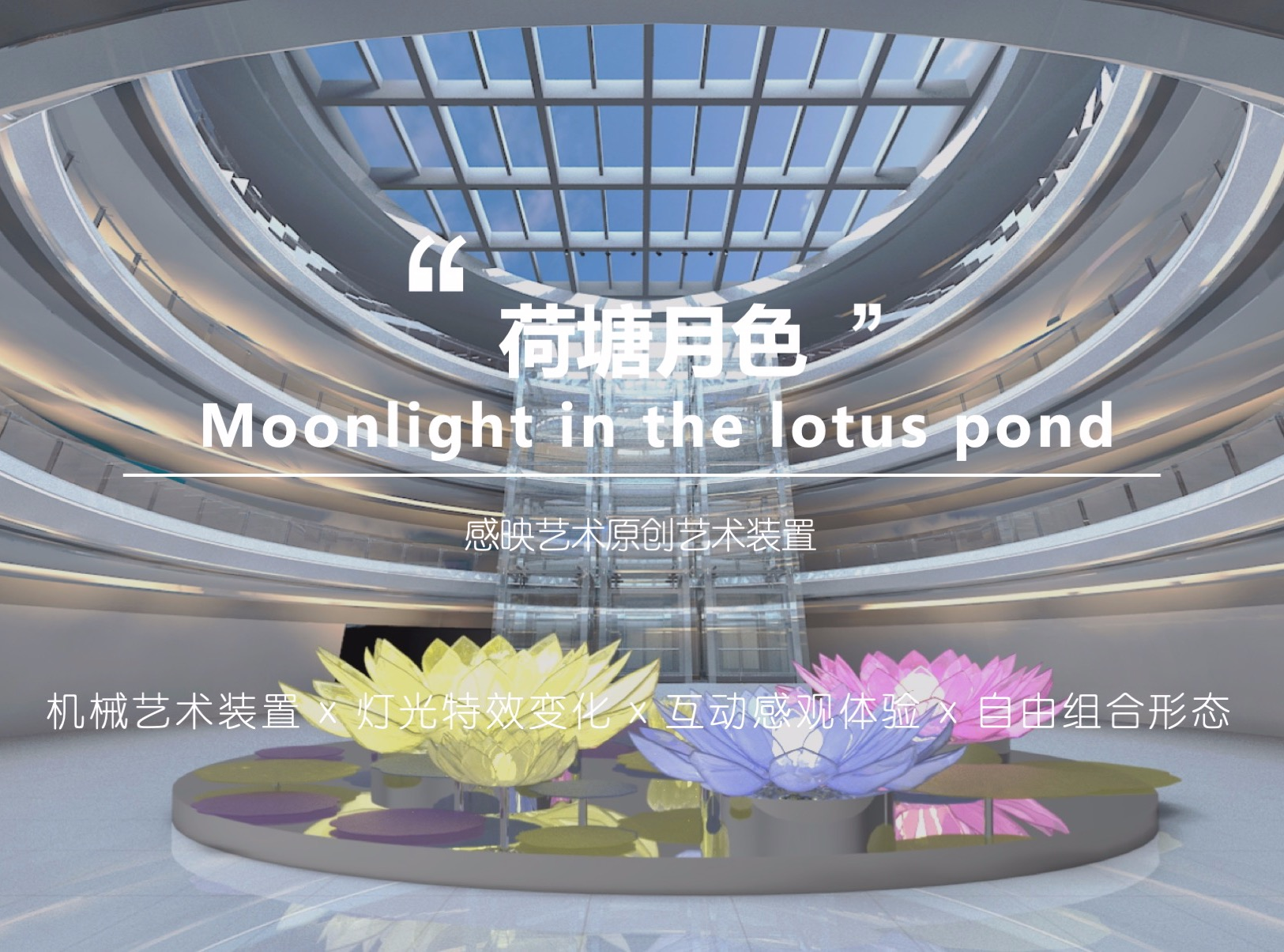 荷塘月色 Moonlight in lotus pond