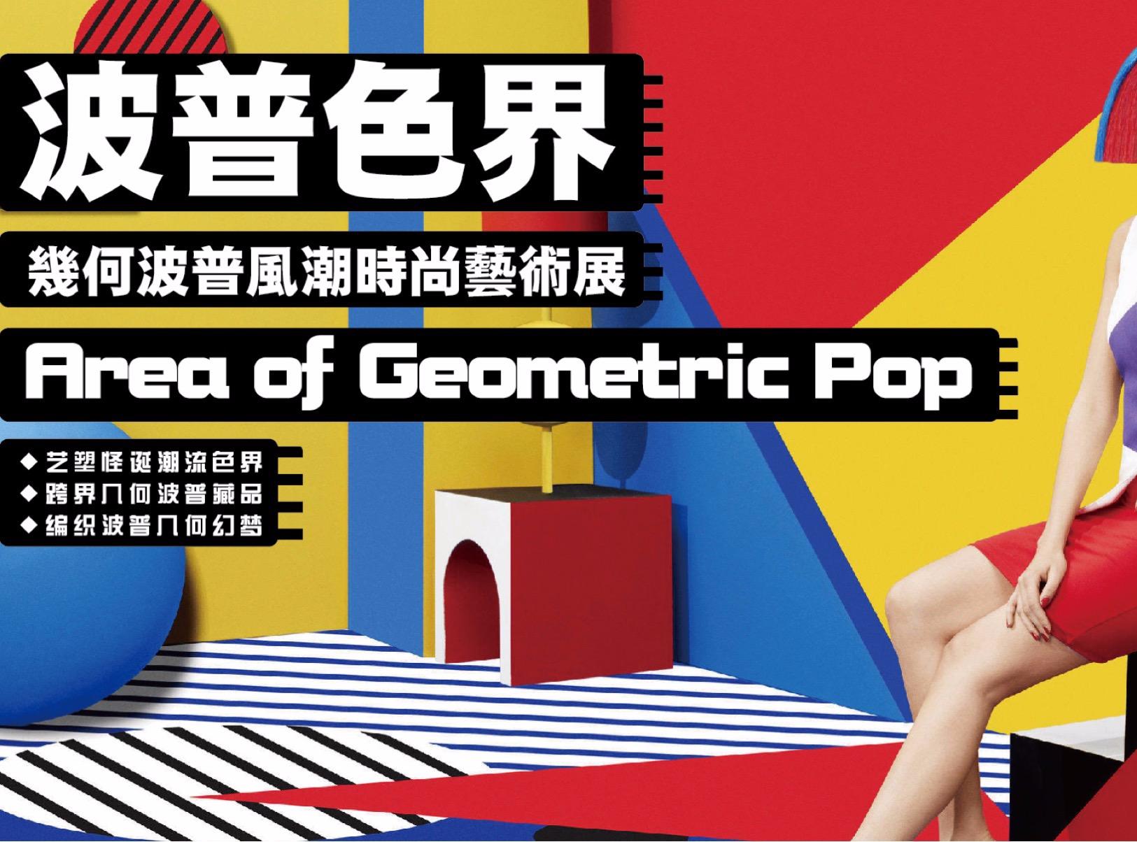 几何波普风潮时尚艺术展《波普色界》—感映艺术出品