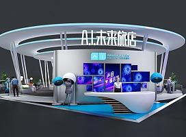 阿里巴巴AI未来旅店设计