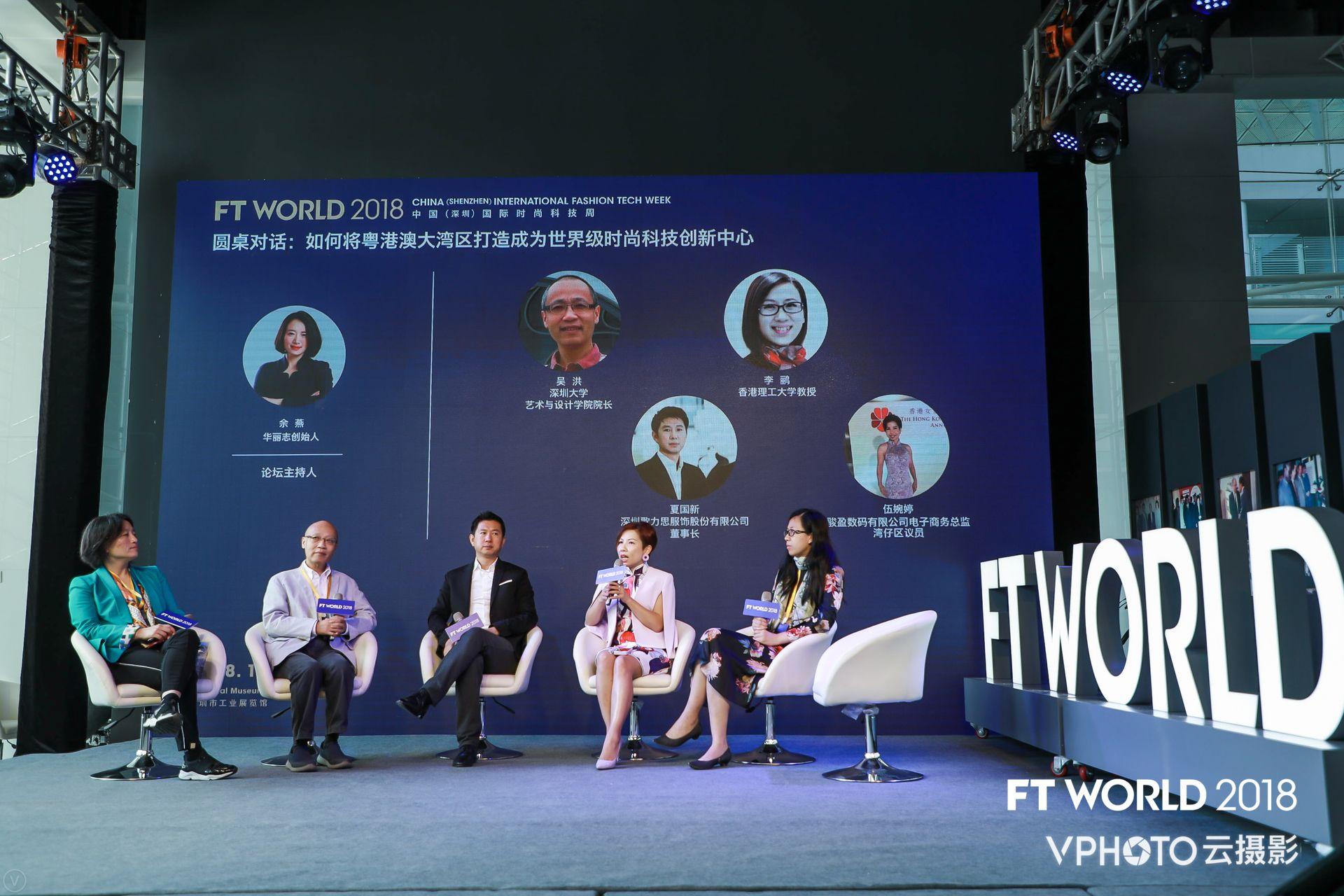 TF WORLD 2018 国际时尚科技周
