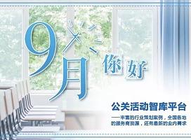 九月份公关营销热点日历 | 收藏
