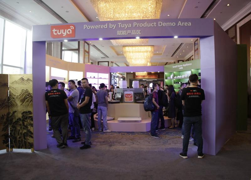 2018第二届全球智能化商业峰会