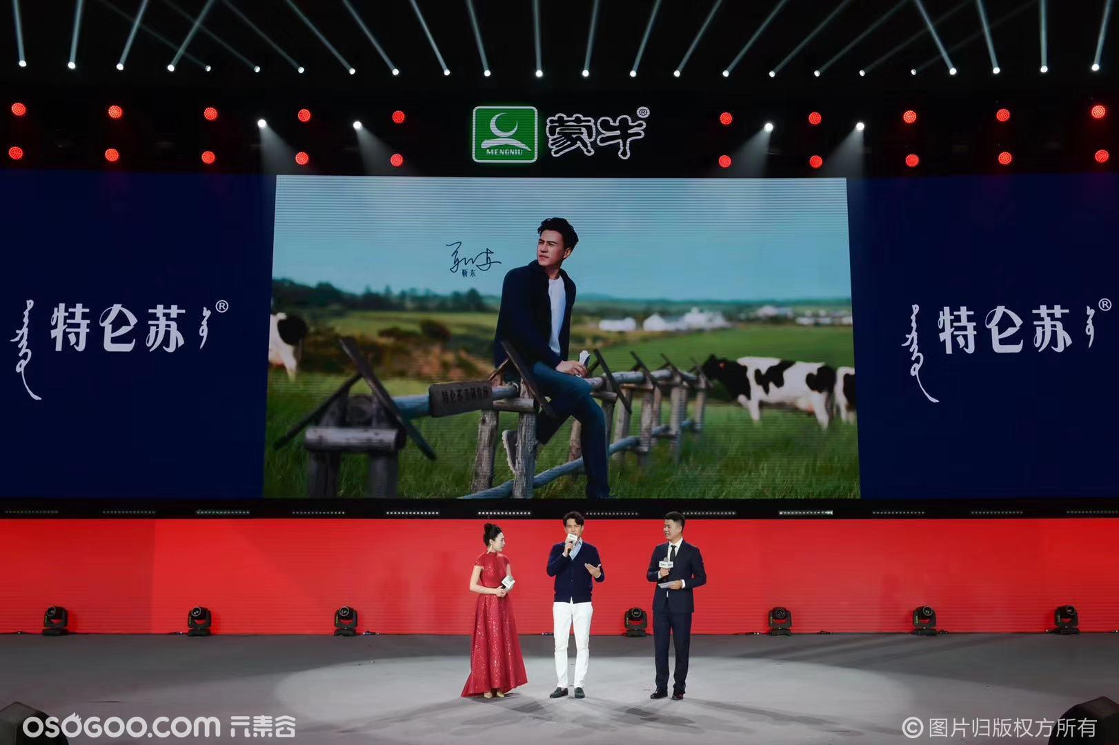 2020蒙牛集團客戶年會|天生要强成就TOP