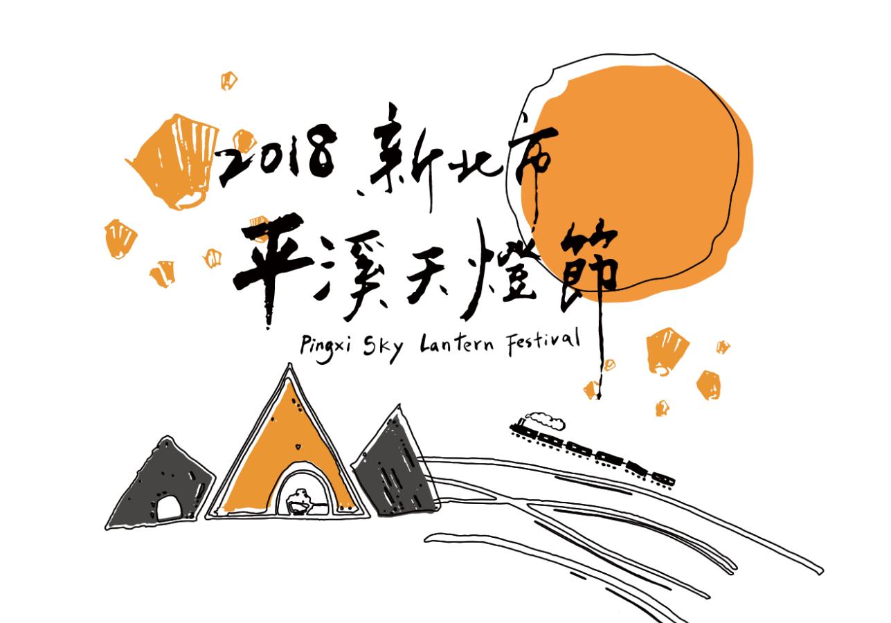 2018台湾新北市平溪天灯节