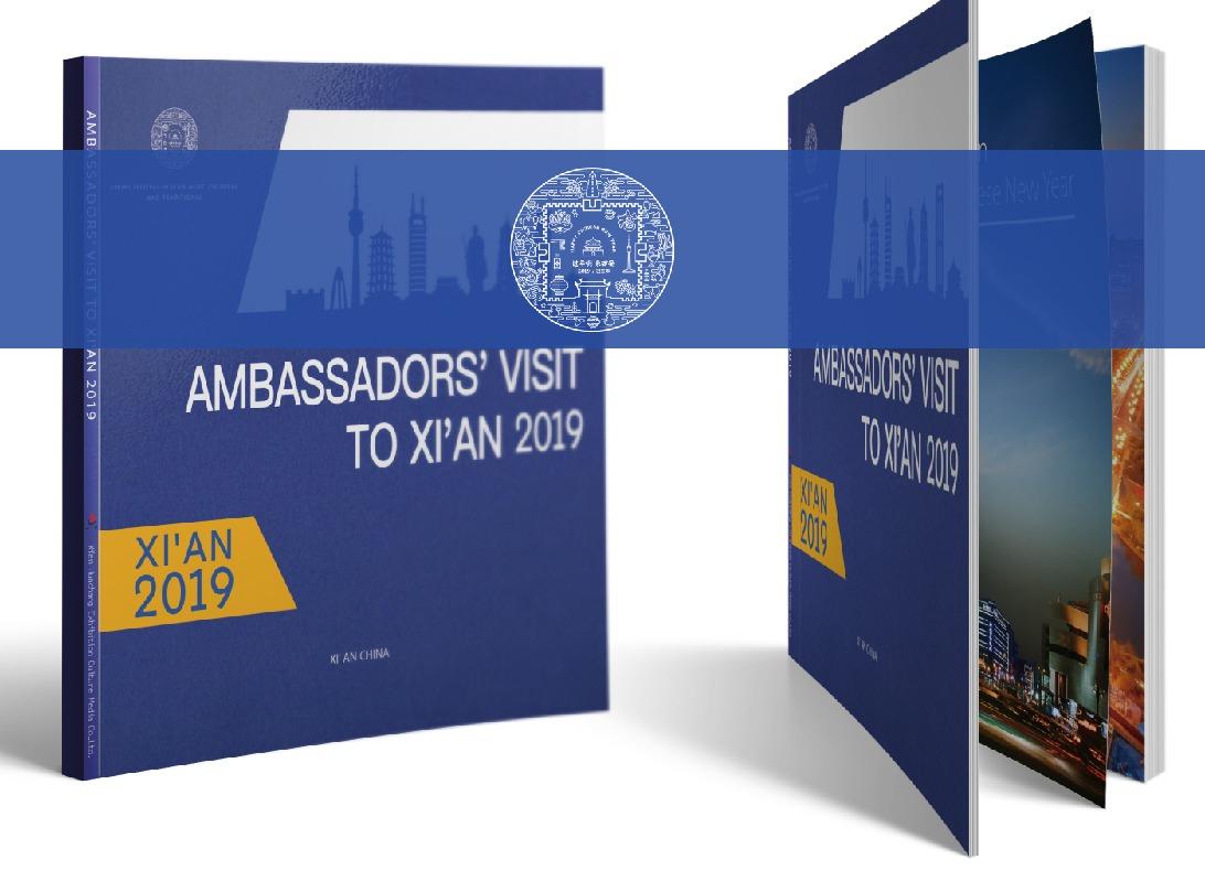 西安年大使行纪念画册设计