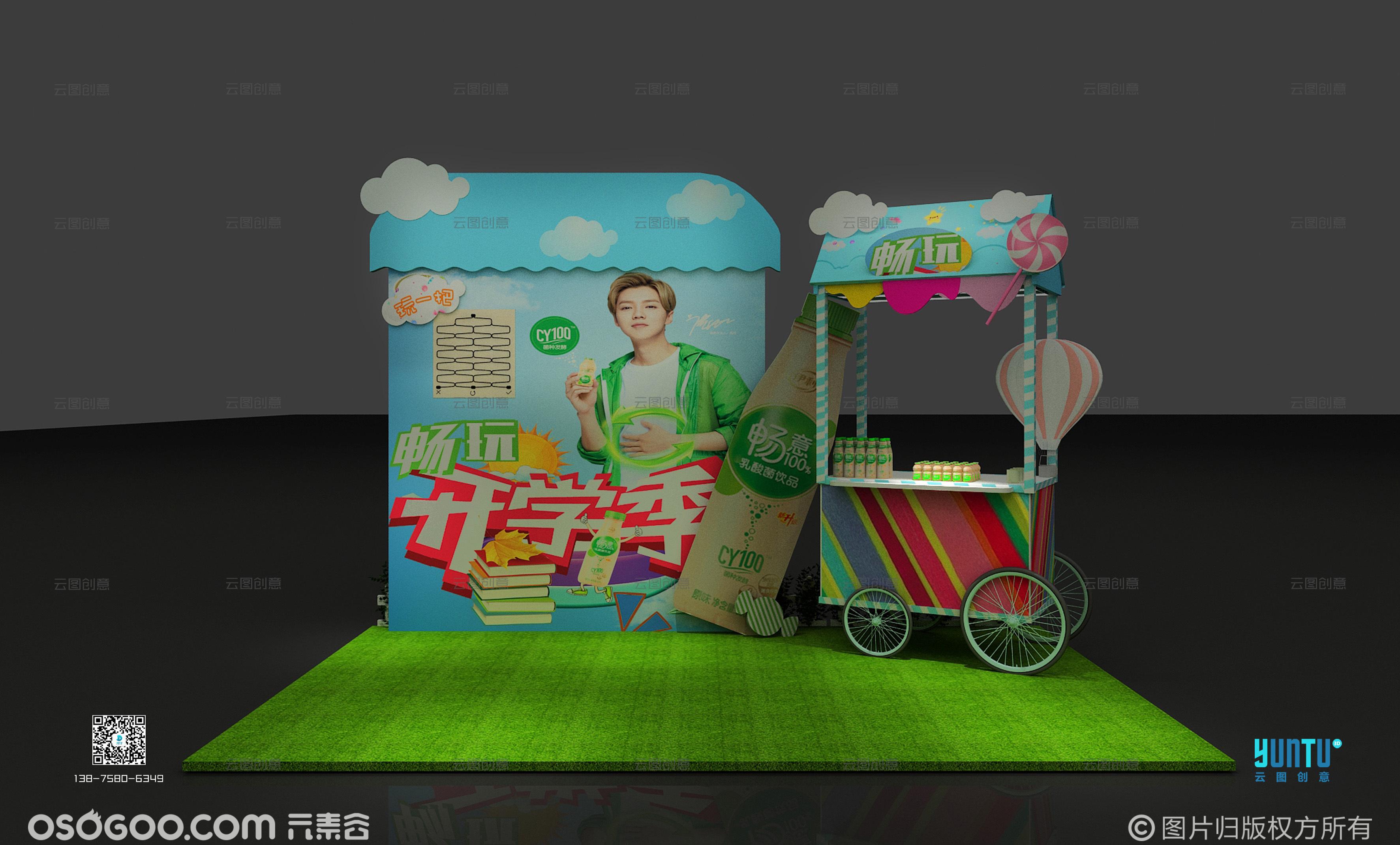 维他(VITA)柠檬茶  畅意 新品上市美陈