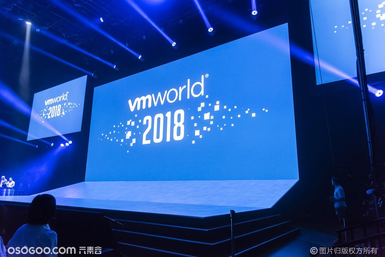 2018年VMWORLD大会