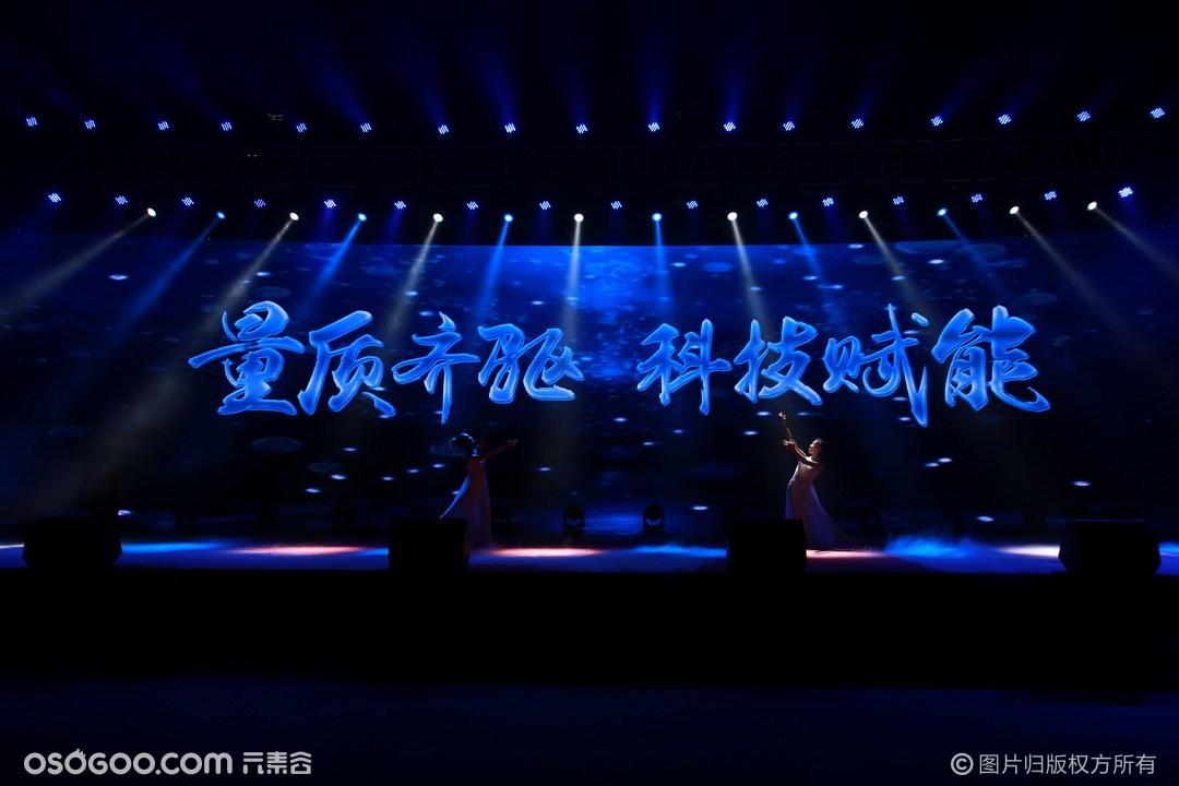 中国正通2019管理年会