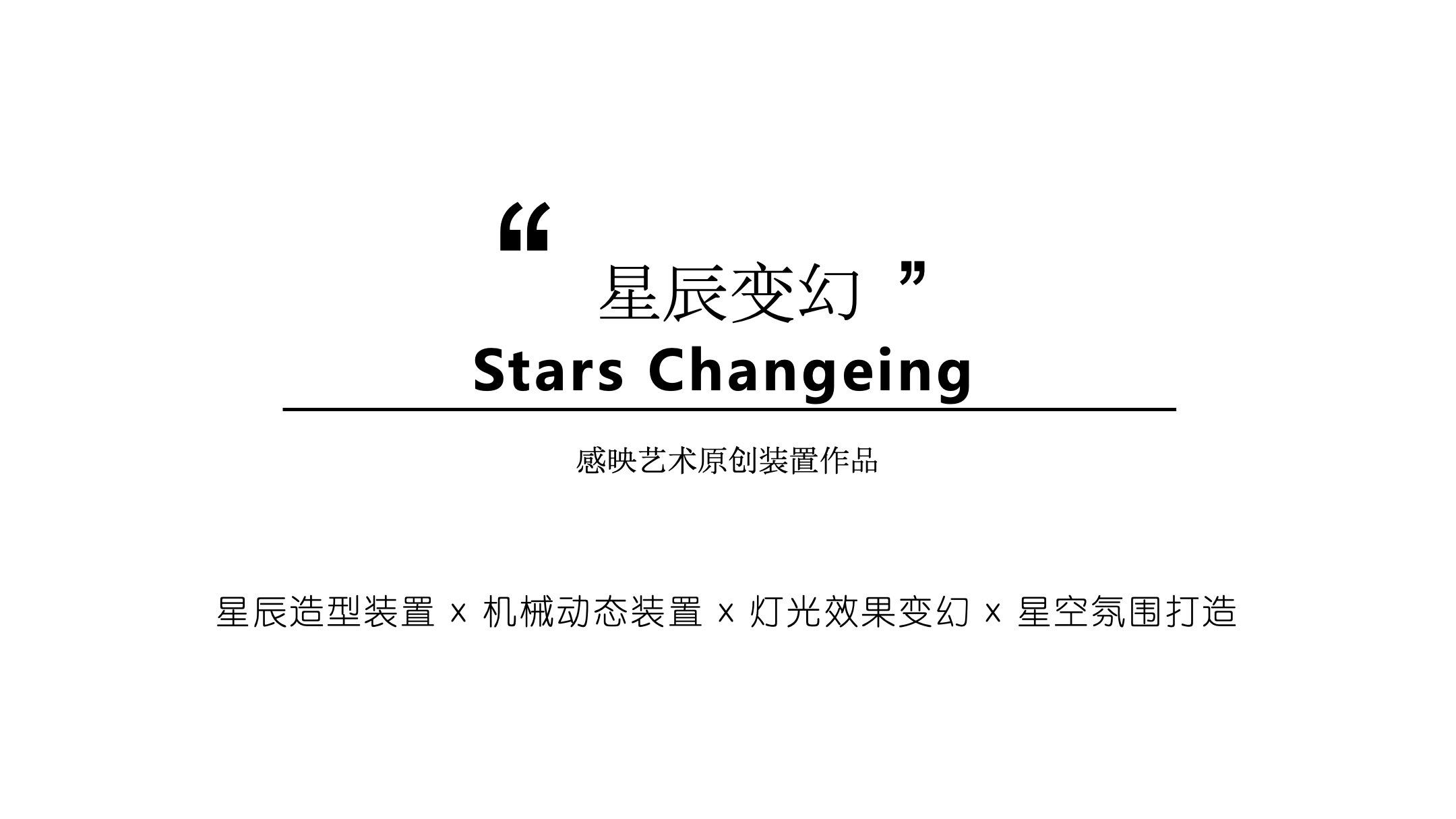 星辰变幻 STARS CHANGEING—感映艺术出品