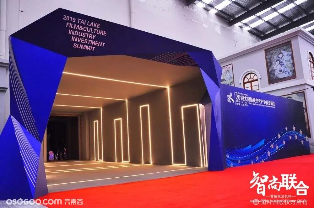 2019中国·江苏太湖影视文化产业投资峰会