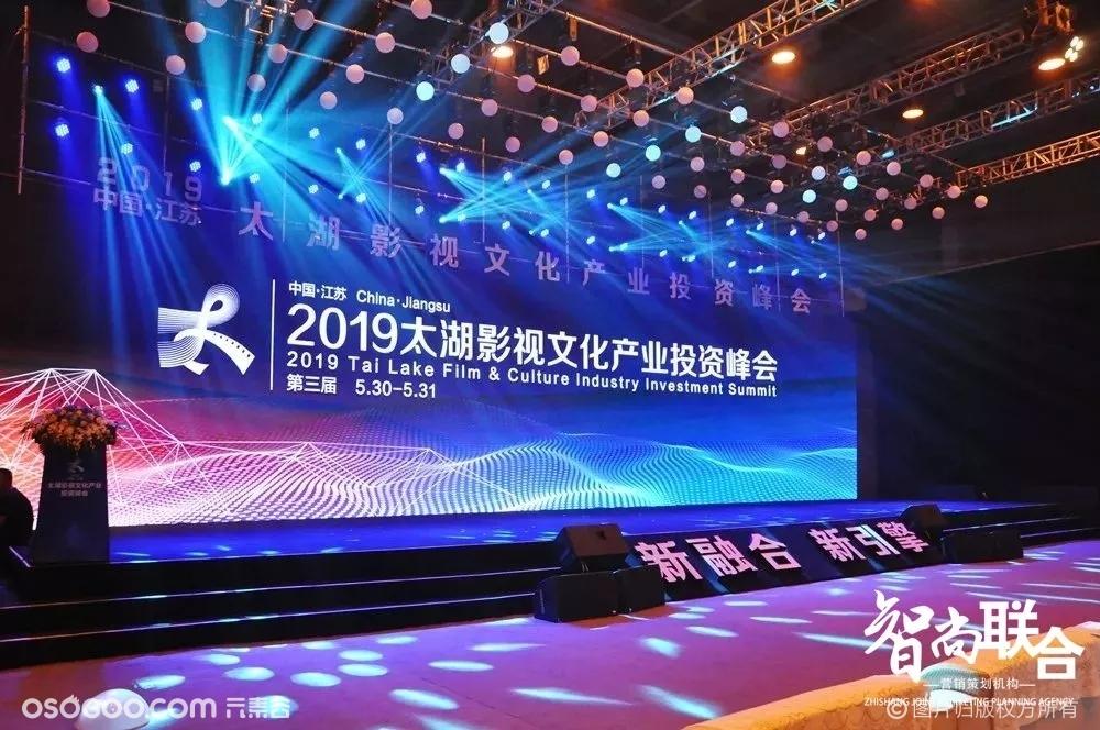 2019中國·江蘇太湖影視文化產業投資峰會