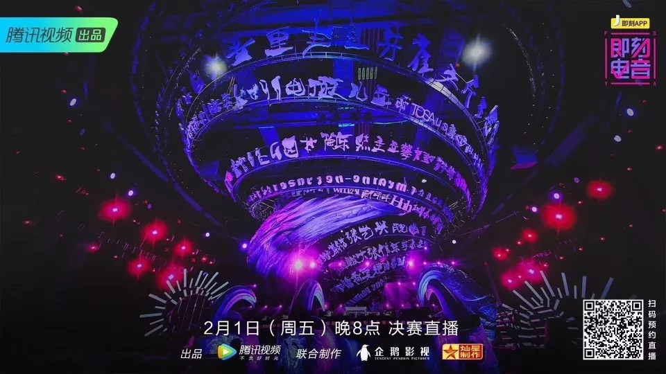 中国风舞美席卷全球,《即刻电音》终极舞台揭晓