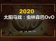 2020年太阳马戏:虫林森巴OVO