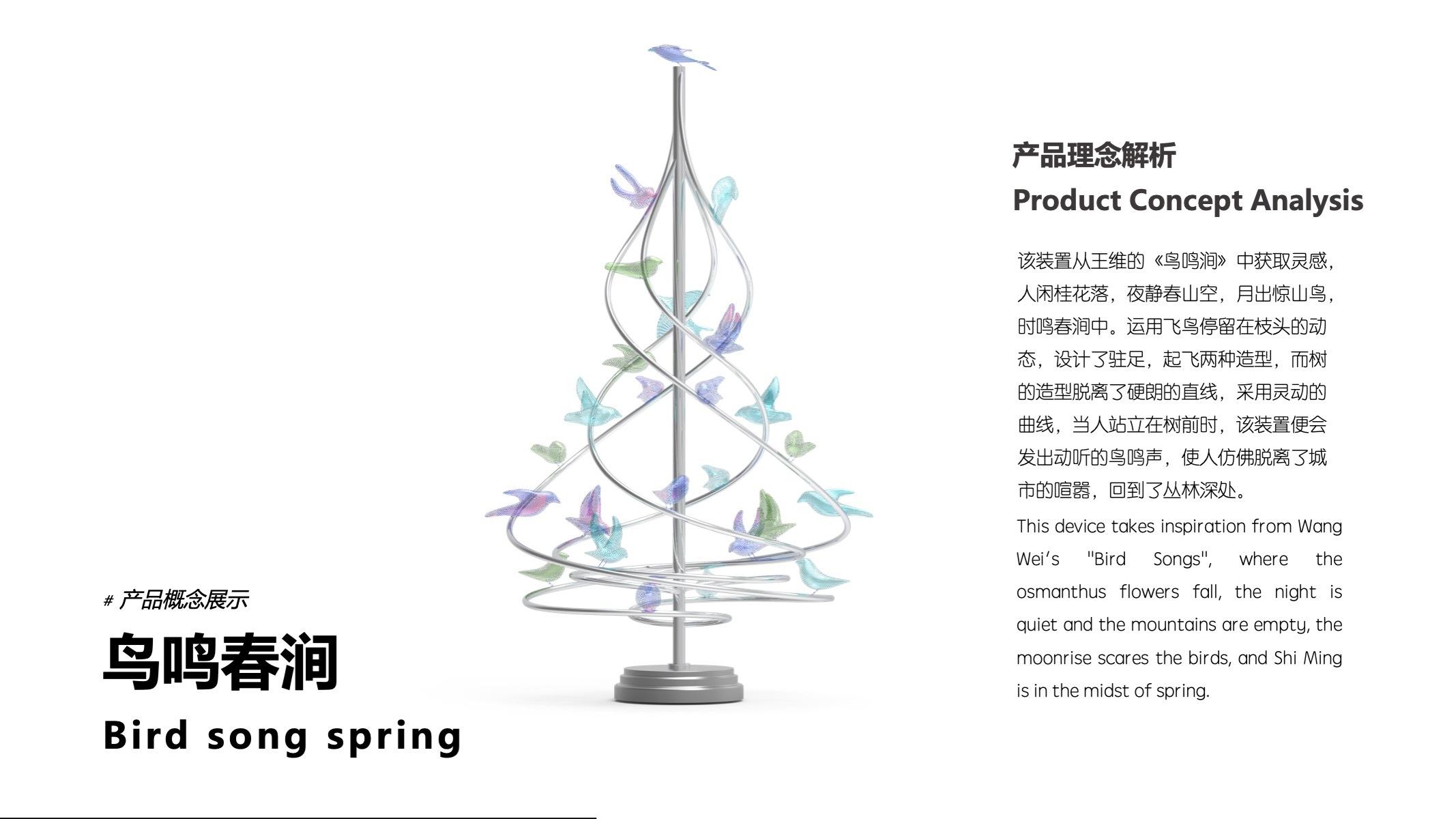 鸟鸣春涧Bird song spring—感映艺术出品