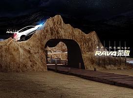 Rav4 新车发布会活动设计