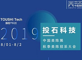 投石科技参展2019中国美陈展(秋季展)
