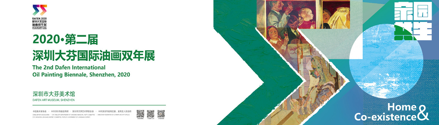 2020第二届深圳大芬国际油画双年展