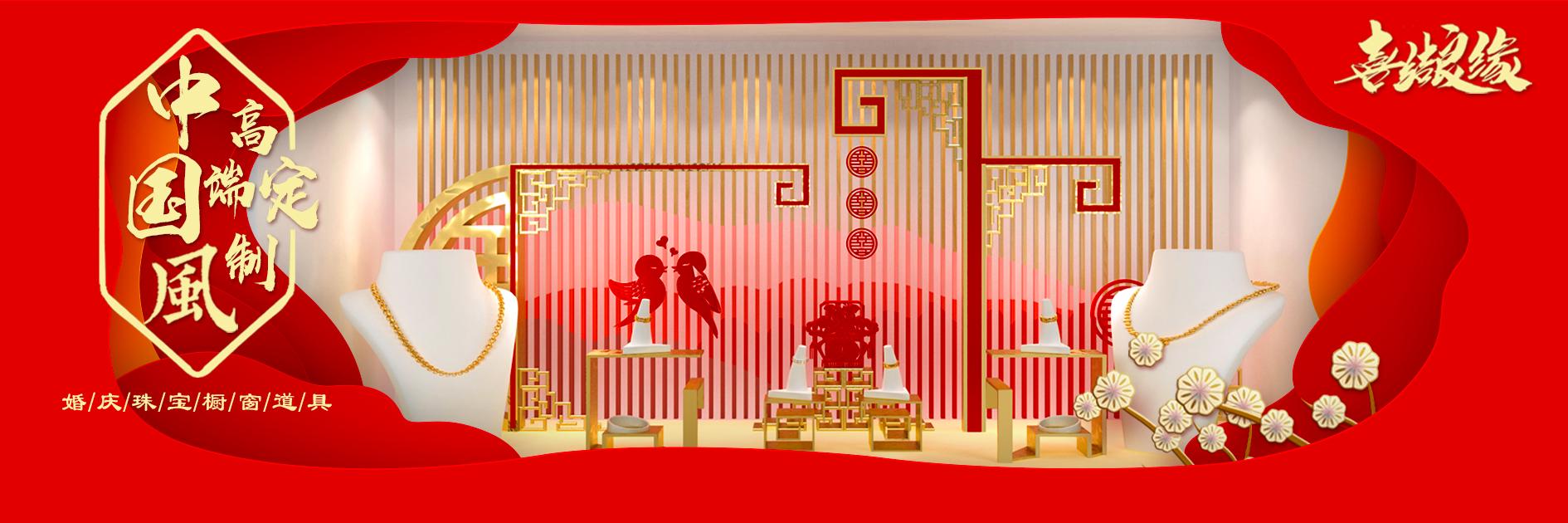 中国风婚庆珠宝橱窗道具